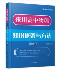 【正版新书】  来川高中物理 知识框架与方法 蓝宝书