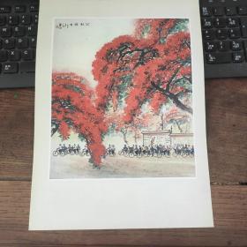 8开文革画片 《公社假日》林豊俗 绘
