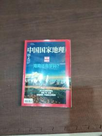中国国家地理2013.2