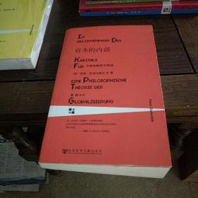 甲骨文丛书:  资本的内部:全球化的哲学理论