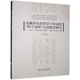 边疆多民族背景下的高校四个选择认同教育研究--兼谈中国近现代史纲要课教学实效性问题