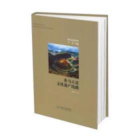 茶马古道文化遗产线路