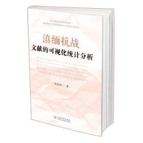 滇缅抗战文献的可视化统计分析