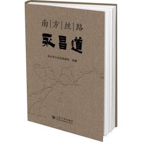 一手正版现货 南方丝路永昌道云南大学9787548241232保山市文化和