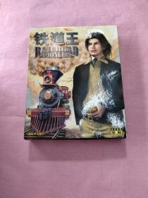 铁道王 游戏光盘1+1手册