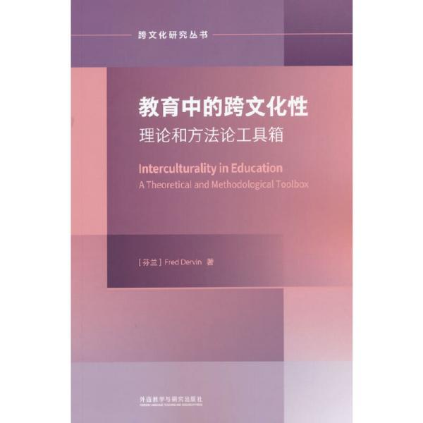 教育中的跨文化性:理论与方法论工具箱(跨文化研究论丛)