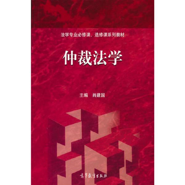 仲裁法学 肖建国 高等教育出版社9787040559590正版全新图书籍Book