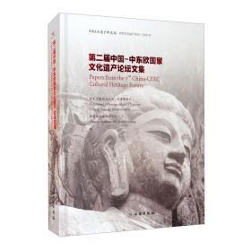 第二届中国-中东欧国家文化遗产论坛文集