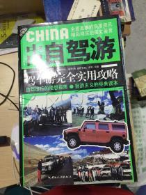 中国自驾游驾车游完全实用攻略