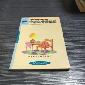 中老年健康译丛