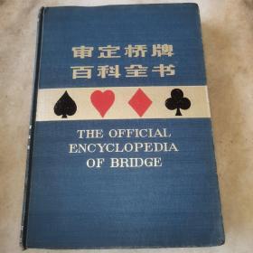 审定桥牌百科全书