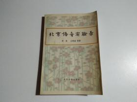 北京语音实验录