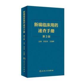 新编临床用药速查手册(第3版) 苏冠华,王朝晖