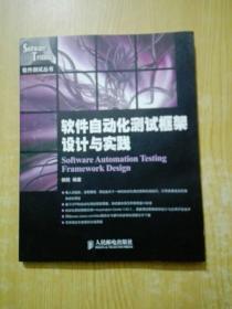 软件自动化测试框架设计与实践