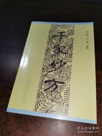 千家妙方(下册) 库存书