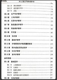 护士三基三严训练试题手册 魏丽丽 等主编 临床专科护理学 基础护理学 护理管理