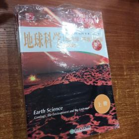 科学发现者 地球科学(第二版)地质学、环境与宇宙·上中下册