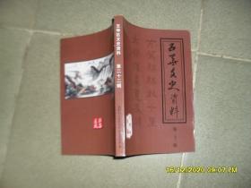 五华文史资料 第二十二辑(85品大32开2010年12月版印1000册278页22万字)51065