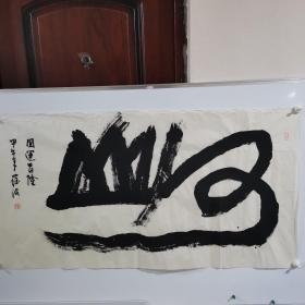 重庆市九龙坡书法家协会理事、青年作家罗波精品作品《山河》