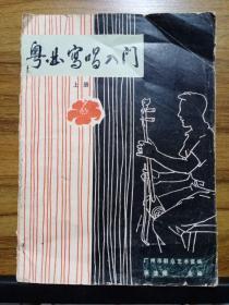 粤曲写唱入门(上册)