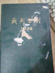 戏剧丛刊(1988年1-6期合订本)