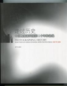 走过历史:中国晚报新闻摄影二十年作品选