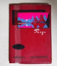 老日记本 笔记本
