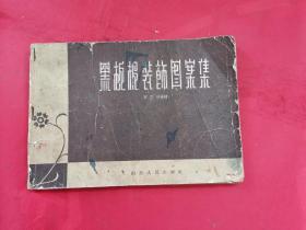 黑板报装饰图案集(1963年山东人民出版社)