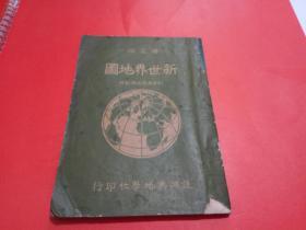 初中适用地理教材--新世界地图(1951年修正版)