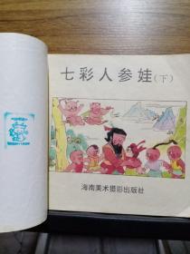 中国优秀动画精选  七彩人参娃(下册)