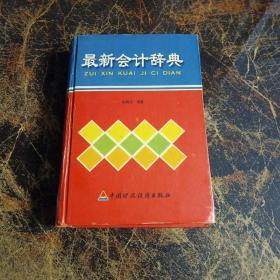 最新会计辞典