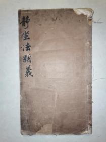 民国大开本线装铅印气功养生书丁福保《静坐法精义》全一册