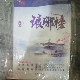 琅琊榜(全三册)(小16开D)
