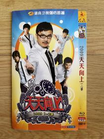 湖南卫视2009年 天天向上 1-2季(全4张DVD)国语发音,中文字幕,完整版