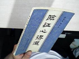 临证心得选【1984年第一版第1次印刷】