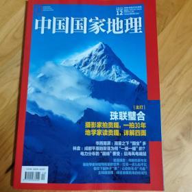 《中国国家地理》。2020年12