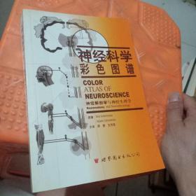 神经科学彩色图谱:神经解剖学与神经生理学