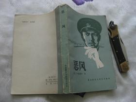 恶风(苏联文艺丛书)