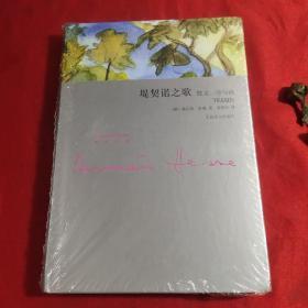 堤契诺之歌:散文、诗与画