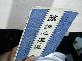 临证心得选【1984年第一版第1次印刷】品如图