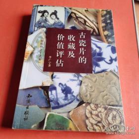 现货:古瓷片的收藏及价值评估(全二册)