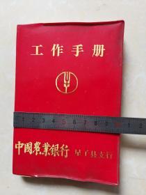农行星子县支行工作手册