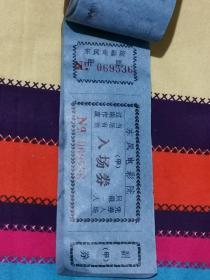 (山西忻县)东风电影院入场券整本约100张〈蓝底黑字〉
