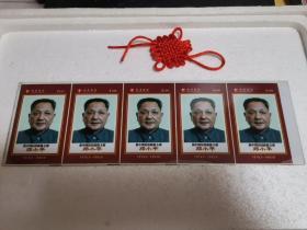 邓小平主席头像卡(5张合售)