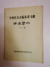 中西医结合临床讲习班讲座资料(下册)油印本
