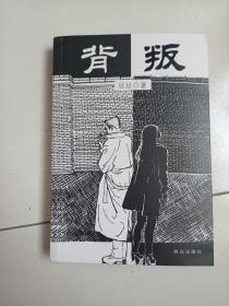豆豆长篇小说 背叛  主人公 宋一坤夏英杰 一部破解高智商犯罪的力作实物手机拍图