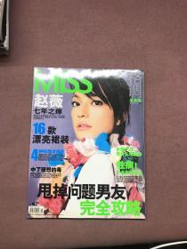 格调Miss 2005年第 3期  赵薇