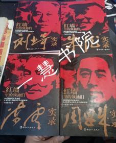 红墙里的领袖们: 刘少奇实录. 周恩来实录. 朱德实录. 陈云实录(四本合售)