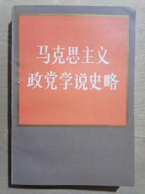 《马克思主义政党学说史略》(32开平装)九品