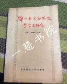 邓小平同志思想学习与研究